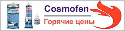 Космофен Cosmofen